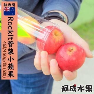 【阿成水果】紐西蘭管裝櫻桃小蘋果5管(4粒/450g/管)