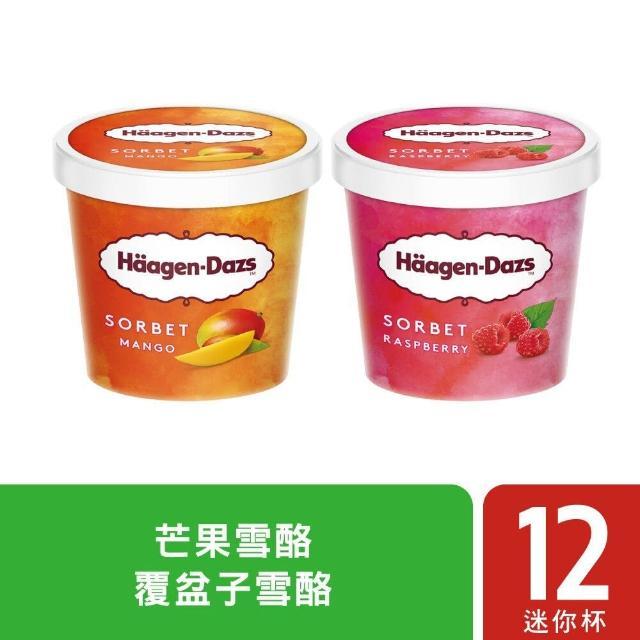 【哈根達斯-冷凍宅配】盛夏水果雪酪迷你杯12入組-送單球品嘗券2張(芒果雪酪*6+覆盆子雪酪*6)