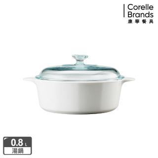 【美國康寧 Corningware】0.8L純白圓型康寧鍋