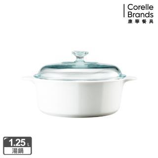 【美國康寧 Corningware】1.2L純白圓型康寧鍋