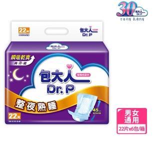 箱購-包大人替換式尿片-整夜熟睡24x50cm(22片x6包)