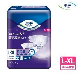 箱購-添寧成褲夜用型-透氣乾爽L-XL/8片X6包