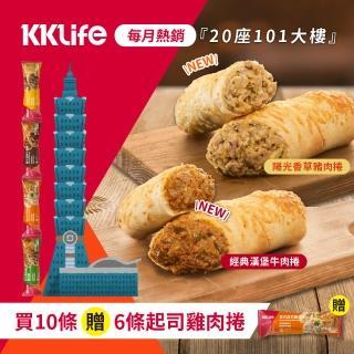 【KKLife-紅龍】香濃起司肉捲16條組★送黑胡椒豬肉捲X2條★市價150(和風牛/美式雞/泡菜牛/胡椒豬)