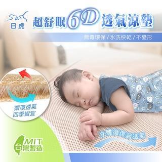 【日虎】MIT超舒眠6D透氣涼墊-雙人