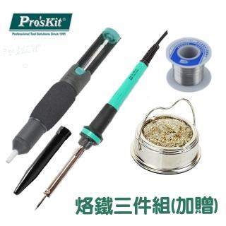 【ProsKit 寶工】電烙鐵工具三件組-加贈