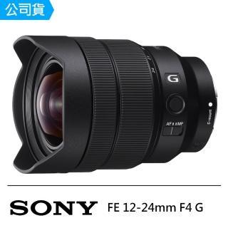 【SONY】FE 12-24mm F4 G(公司貨)