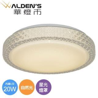 【華燈市】星光鑽石邊LED壓克力吸頂燈 自然光(客廳/餐廳/浴室)