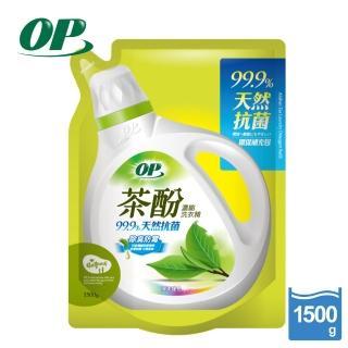 【OP】茶酚天然抗菌濃縮洗衣精-除臭防霉(補充包1500ml)