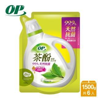 【OP】茶酚天然抗菌濃縮洗衣精-防蹣低敏補充包1500g(6入/箱)