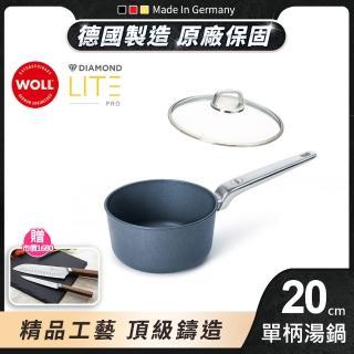 【德國 WOLL】Diamond Lite Pro 鑽石系列20cm單柄湯鍋(含蓋)