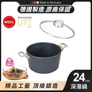 【德國 WOLL】Diamond Lite Pro 鑽石系列24cm 深湯鍋(含蓋)