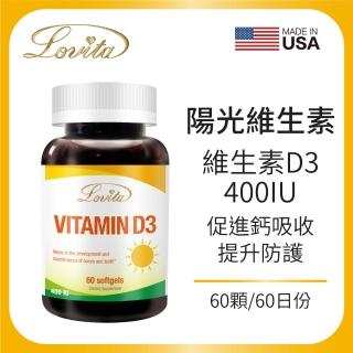【Lovita 愛維他】維生素D3 400IU(60顆/瓶)