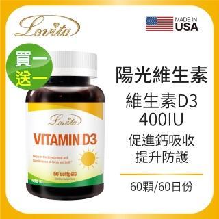 【Lovita 愛維他】維生素D3膠囊400IU 60顆(維他命)