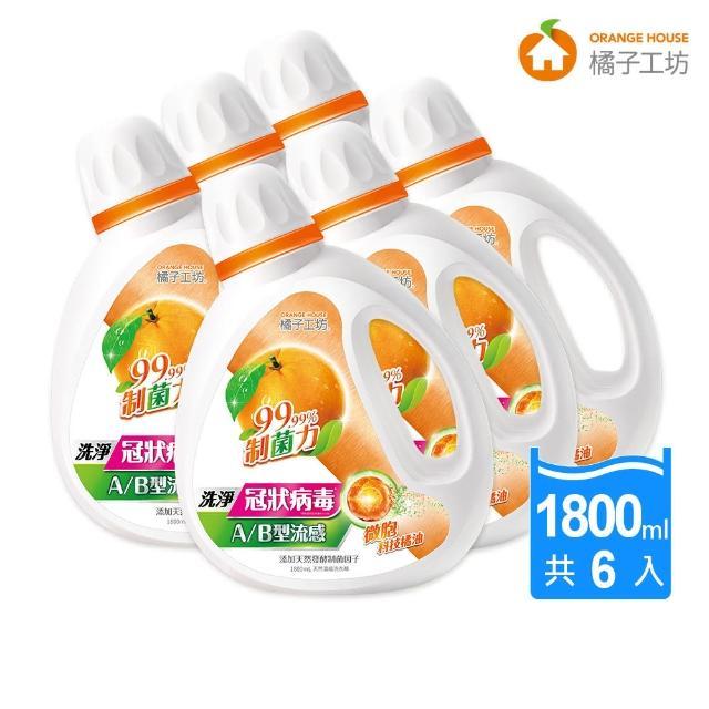 【橘子工坊】天然濃縮洗衣精-制菌力(1800ml*6瓶/箱)