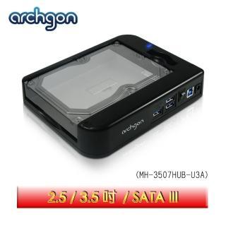 【Archgon亞齊慷】2.5吋/3.5吋 HUB水平式可堆疊硬碟外接座(USB 3.0 支援UASP傳輸架構)