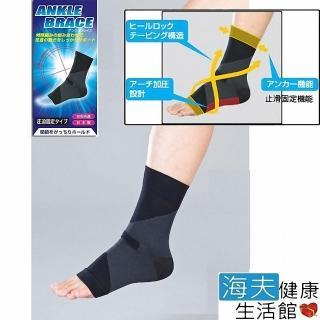 【海夫x金勉】日本 Shinsei 壓力固定 護踝 欣陞肢體裝具(未滅菌)
