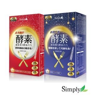 【Simply】日+夜間代謝酵素嚐鮮組(1+1組)