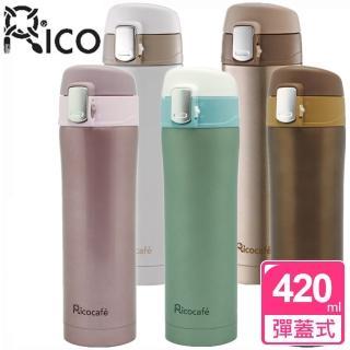 【RICO 瑞可】One Touch 彈跳保溫杯 420ml(三色任選*)
