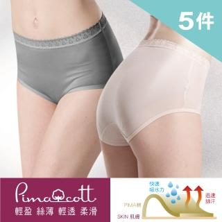 【樂活人生LOHAS】台灣製歐洲精品PIMA超純棉 高腰無壓抗過敏內褲5入(超值價5入組)