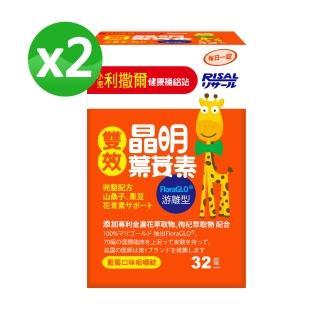 【小兒利撒爾】雙效晶明葉黃素咀嚼錠 2盒組(藍莓口味/32粒/瓶))