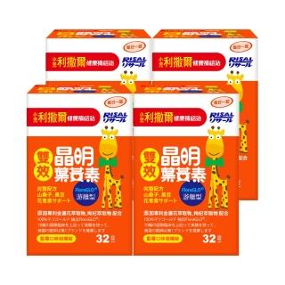 【小兒利撒爾】雙效晶明葉黃素 咀嚼錠4盒組(游離型/32粒/瓶X4)