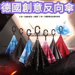 【蘿林嚴選】德國創意反向傘(三入)