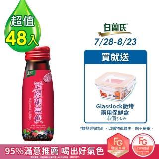 【白蘭氏】活顏馥莓飲50ml*48瓶-升級版添加維生素E(亮顏力up、喝出好氣色)