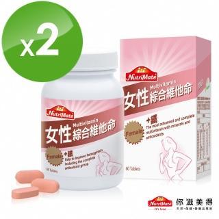 【Nutrimate你滋美得】女性維他命(60顆/瓶-2入)