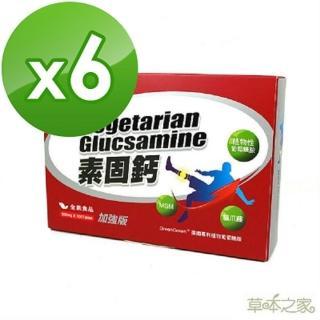 【草本之家】素食專用-素固鈣加強版6盒(100粒/盒)