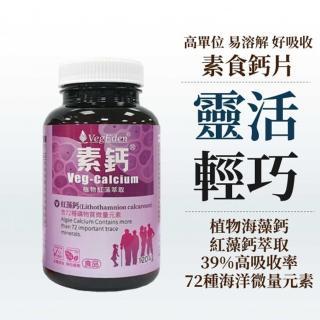 【光量生技】素鈣-天然紅藻鈣120錠(鈣片.補充鈣質)