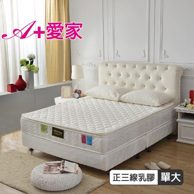 【A+愛家】正三線-乳膠抗菌-防潑水護邊獨立筒床墊(單人3.5尺-側邊強化耐用好睡眠)/