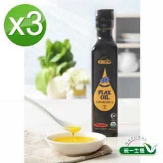 【統一生機】金饌有機亞麻籽油 3件組(250ml/瓶/共3瓶)