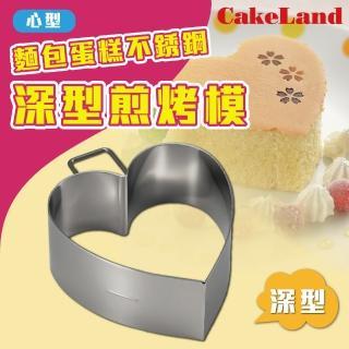 【日本CakeLand】麵包蛋糕不銹鋼深型煎烤模-心型(日本製)