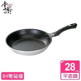 【掌廚】UMIC Refine-IH 28公分平底鍋