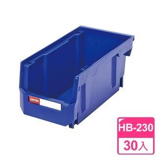 【SHUTER 樹德】耐衝擊分類盒(耐衝整理盒)HB-230 30入