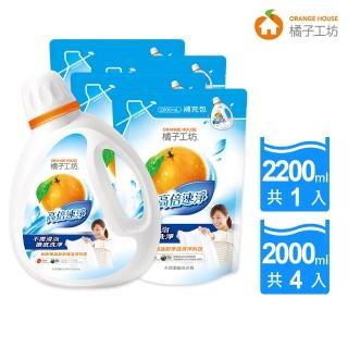 【橘子工坊】天然濃縮洗衣精-高倍速淨1+4件(2200mlx1罐+2000mlx4包)