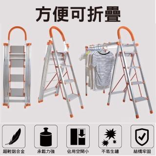 【新錸家居】萬用折疊梯曬衣架梯收納架梯子-第五代