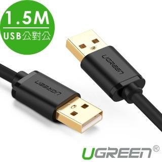 【綠聯】1.5M USB公對公傳輸線