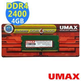 【UMAX】DDR4-2400 4GB 筆記型記憶體