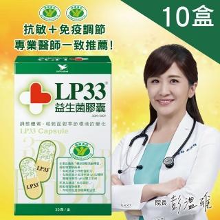 【統一LP33】健字號益生菌膠囊30顆*10盒/