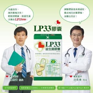 【統一LP33】健字號益生菌膠囊30顆*10盒