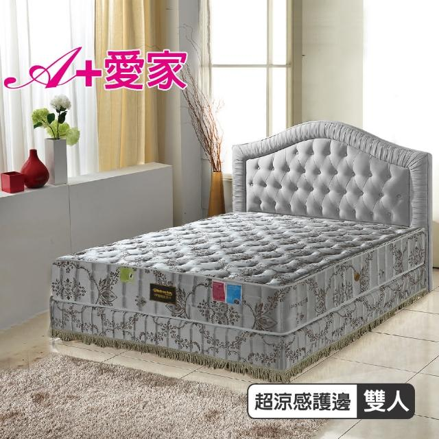 【A+愛家】超涼感抗菌-護邊獨立筒床墊(雙人5尺-涼感紗透氣好眠)