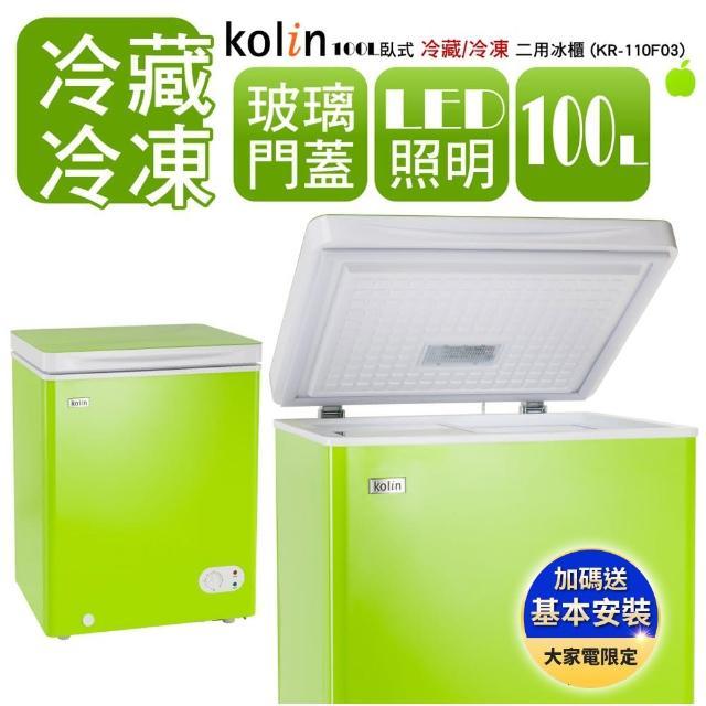 【KOLIN 歌林】100L 臥式 冷藏/冷凍 二用冰櫃 KR-110F03(基本運送/ 送 折箱定位)