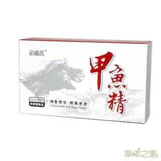 【草本之家】甲魚精軟膠囊30粒X1盒(鱉精)