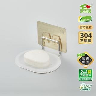 【家而適】不鏽鋼不滴水香皂架(香皂盒)