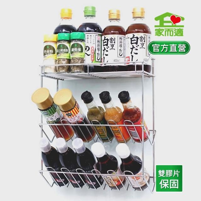 【家而適】日式廚衛三層收納架(置物架)