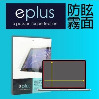 【eplus】14 吋筆電用霧面保護貼 309*174mm