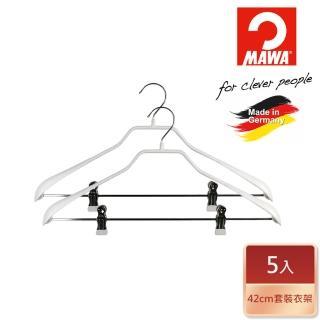 【德國MAWA】套裝衣架42cm/夾(白色/5入 #4441W)