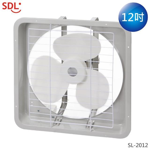 【山多力SDL】12吋排吸通風扇(SL-2012)