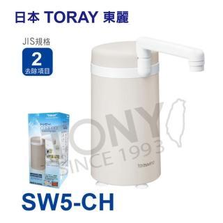 【東麗TORAY】淨水器(SW5-CH)